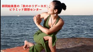 師岡絵美里の秋のホリデーヨガ@ピラミッド瞑想センター